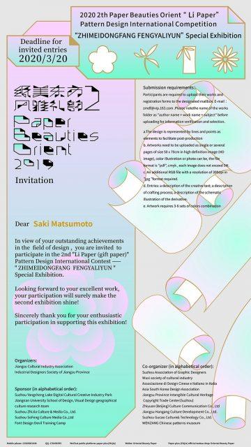 Invitation_Mario Fuentes